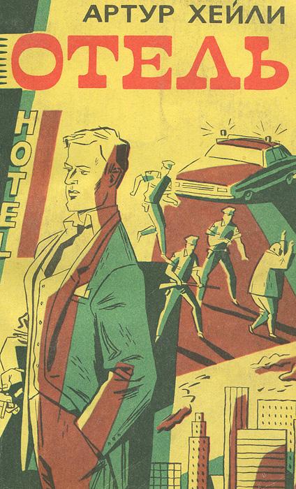 Фото - Артур Хейли Отель артур хейли артур хейли комплект из 8 книг на высотах твоих