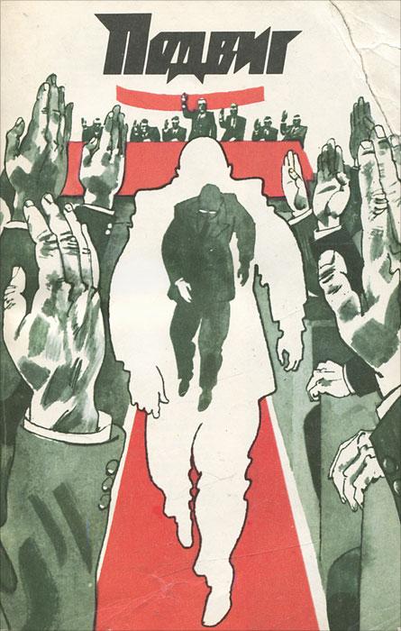 В. Гроссман, Ю. Файбышенко Подвиг, №2, 1990 год