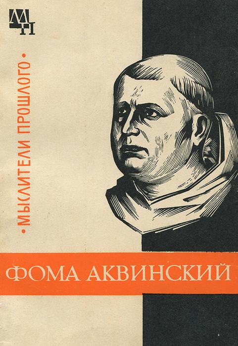 Юзеф Боргош Фома Аквинский
