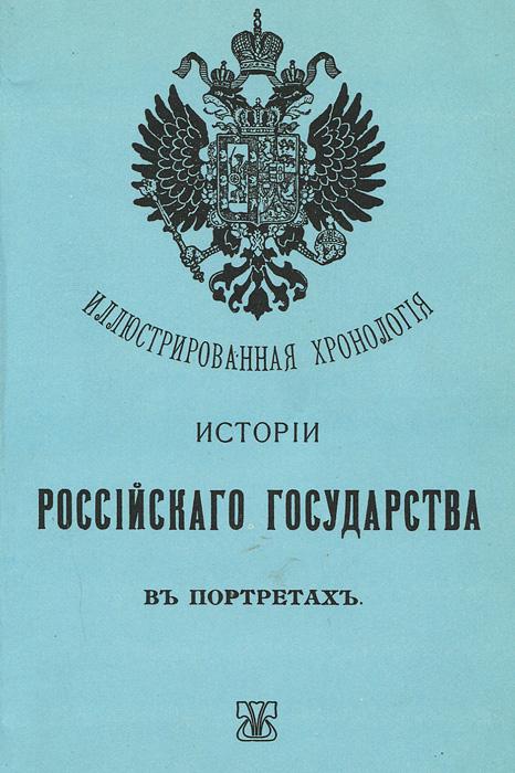Иллюстрированная хронология истории Российского государства в портретах