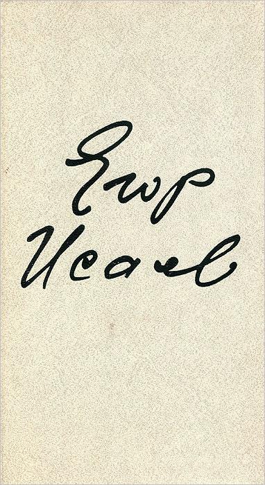 Егор Исаев Жизнь прожить… всюду жизнь спектакль без слов егора дружинина