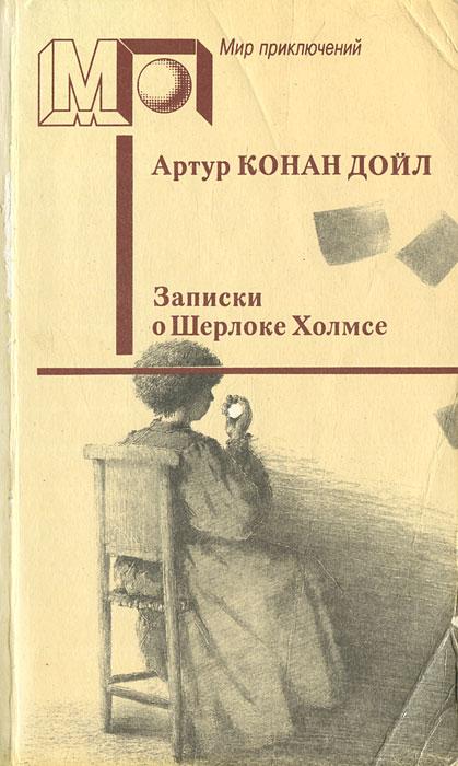 Записки о Шерлоке Холмсе | Конан Дойл Артур