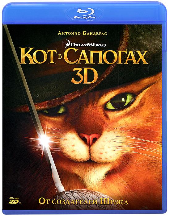 Кот в сапогах 3D (Blu-ray) еремина л худ кот в сапогах 3d пазлы