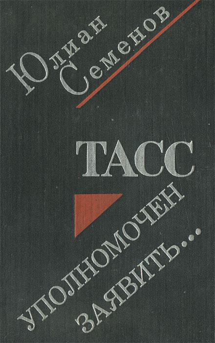 Фото - Юлиан Семенов ТАСС уполномочен заявить… защитникам отечества тасс уполномочен заявить 1 1 серии 4 dvd