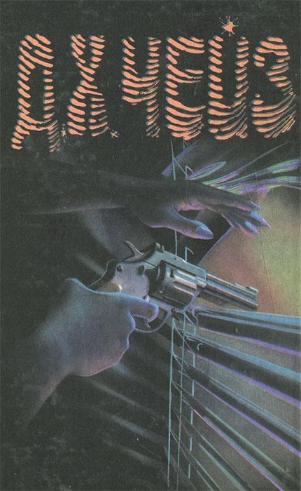 Д. Х. Чейз Кейд. Ловушка для дураков ловушка для туриста 1979