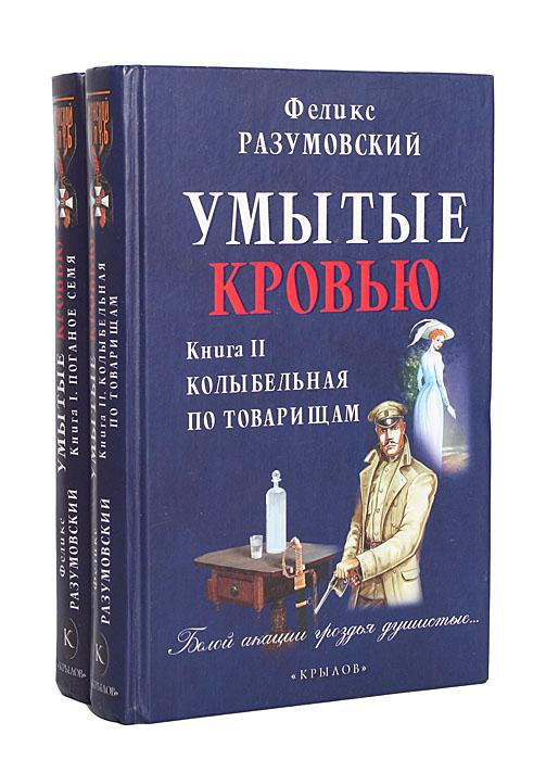 Феликс Разумовский Умытые кровью (комплект из 2 книг)