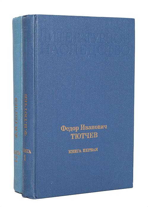 Федор Тютчев Федор Иванович Тютчев (комплект из 2 книг)