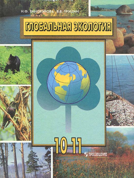Фото - Н. Ф. Винокурова, В. В. Трушин Глобальная экология. 10-11 классы пищулов в глобальная экология экономика и финансы монография