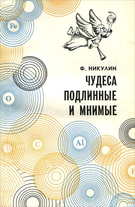 Ф. Никулин Чудеса подлинные и мнимые