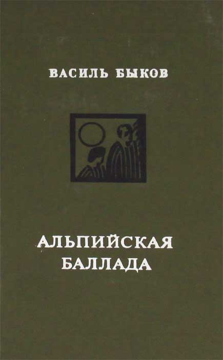 цена на Василь Быков Альпийская баллада