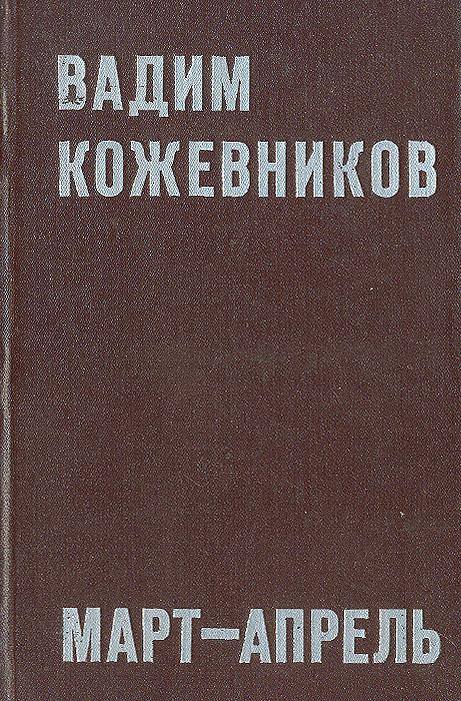 Вадим Кожевников Март-апрель