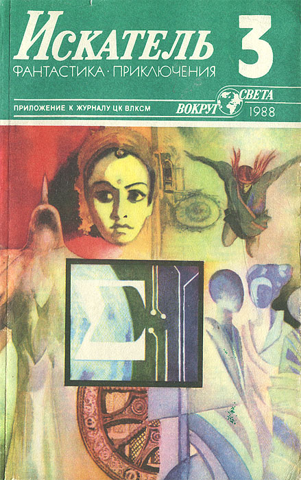 Искатель, №3, 1988 искатель 5 1988