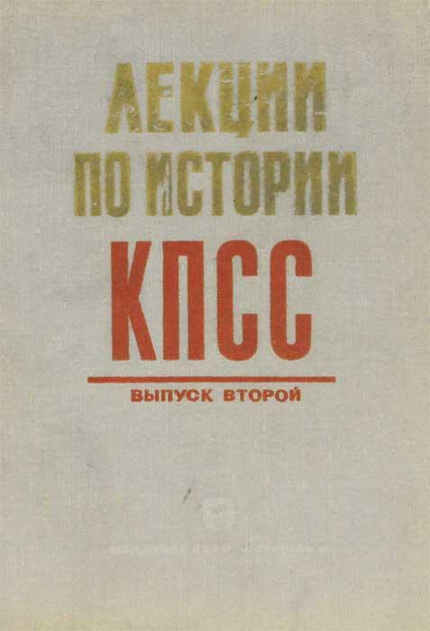 Лекции по истории КПСС. Выпуск 2 недорого