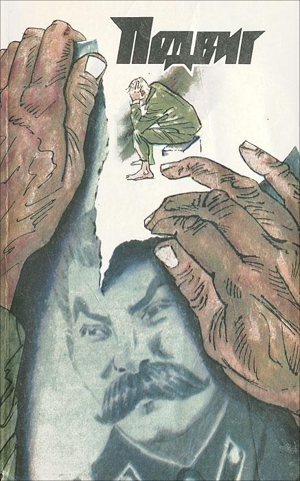 В. Гроссман, В. Смирнов Подвиг, №1, 1990