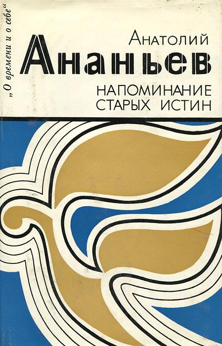 Анатолий Ананьев Напоминание старых истин в г ананьев бар без алкоголя