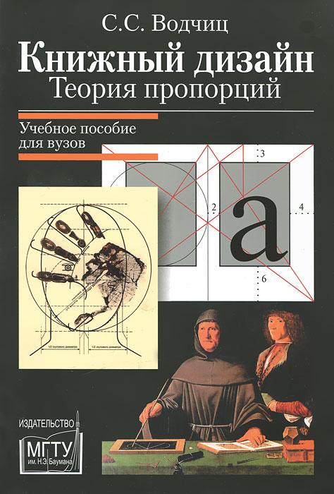 С. С. Водчиц Книжный дизайн. Теория пропорций