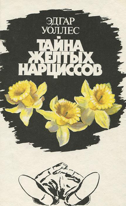 Эдгар Уоллес Тайна желтых нарциссов роман белоусов тайна иппокрены