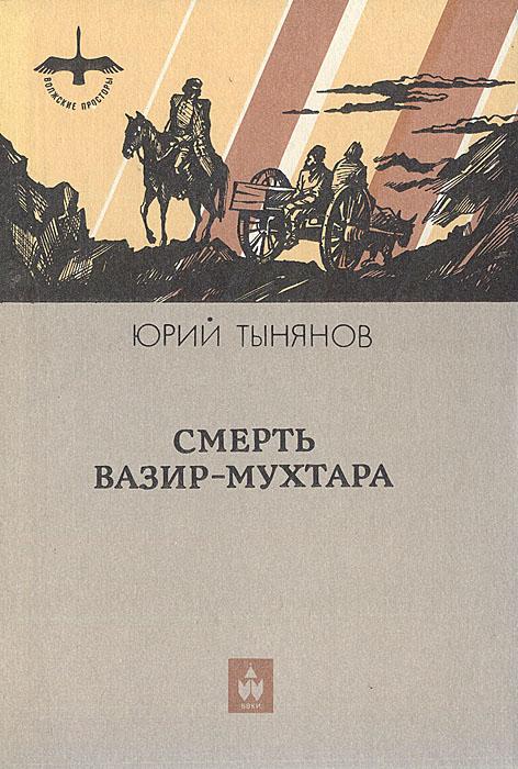 Ю. Тынянов Смерть Вазир-Мухтара