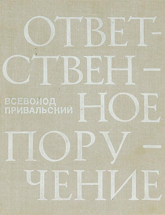 Всеволод Привальский Ответственное поручение