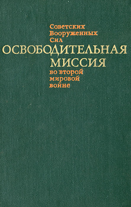 Освободительная миссия Советских Вооруженных Сил во второй мировой войне цена 2017