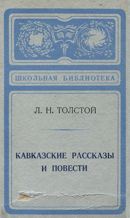 Л. Н. Толстой Кавказские рассказы и повести