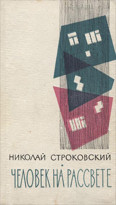 Николай Строковский Человек на рассвете на рассвете