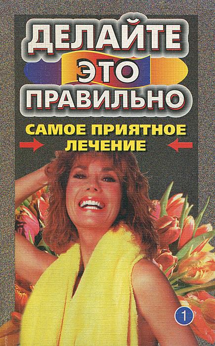 Самое приятное лечение виталий прохоров книга о некачественной косметике