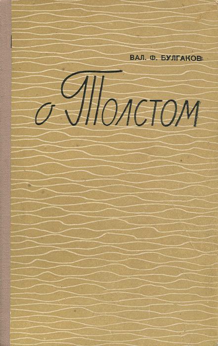 В. Ф. Булгаков О Толстом