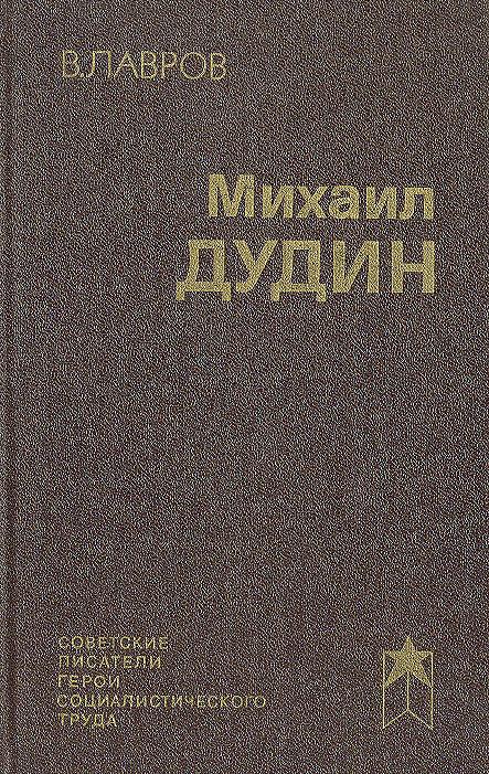 Михаил Дудин (1522)