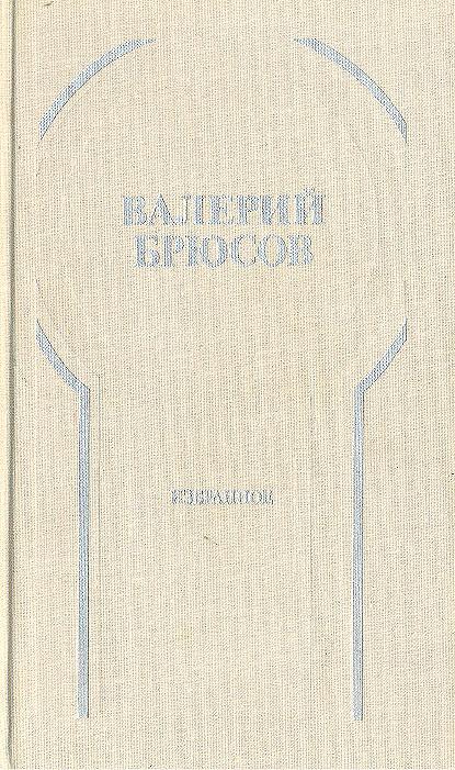 Валерий Брюсов Валерий Брюсов. Избранное: Стихотворения, лирические поэмы брюсов в валерий брюсов стихотворения