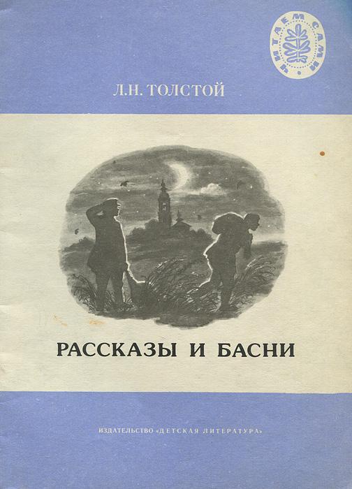 Л. Н. Толстой Л. Н. Толстой. Рассказы и басни л н толстой басни сказки рассказы