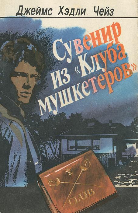 """Д. Х. Чейз Сувенир из """"Клуба мушкетеров"""""""