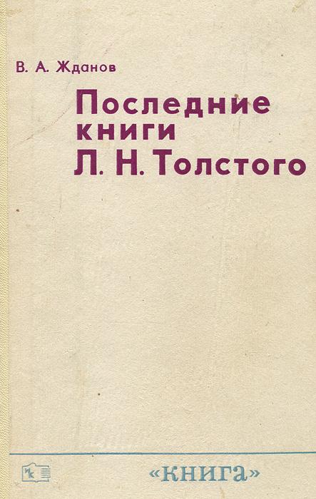 В. А. Жданов Последние книги Л. Н. Толстого жданов а папарацци