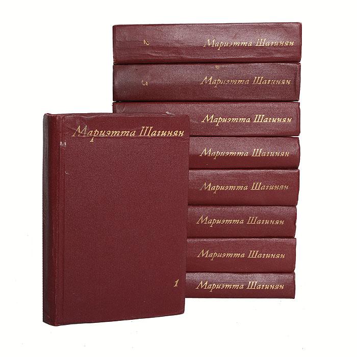 все цены на Мариэтта Шагинян Мариэтта Шагинян. Собрание сочинений в 9 томах (комплект из 9 книг) онлайн