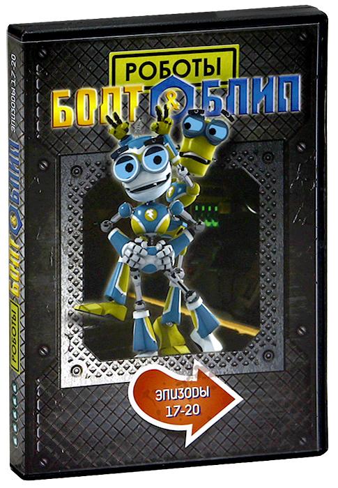 Роботы Болт и Блип: Серии 17-20