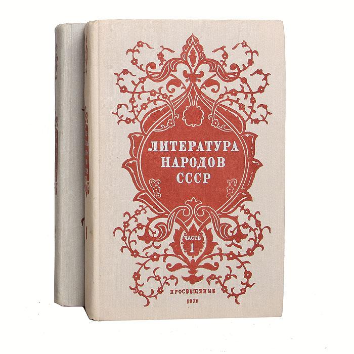 Литература народов СССР. Хрестоматия (комплект из 2 книг) цена и фото