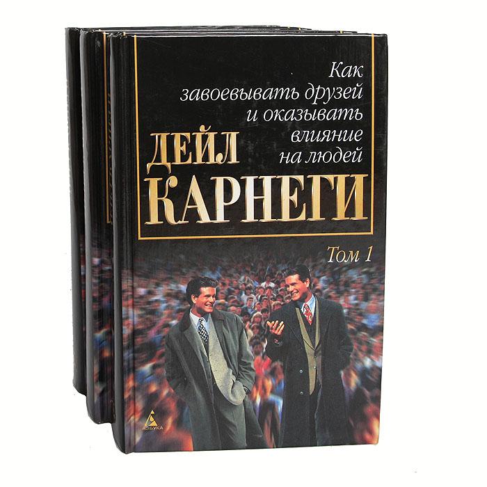 Дейл Карнеги. Собрание сочинений в 3 томах (комплект). Доставка по России