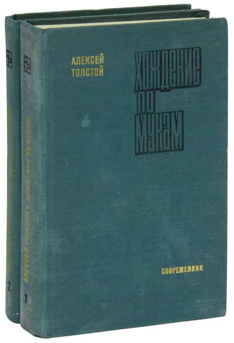 Алексей Толстой Хождение по мукам (комплект из 2 книг) алексей толстой хождение по мукам комплект из 2 книг