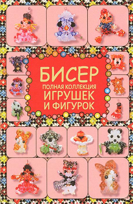Т. И. Татьянина Бисер. Полная коллекция игрушек и фигурок