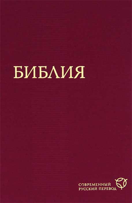 Библия. Современный русский перевод библия современный русский перевод
