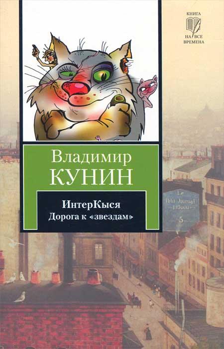 цены на Владимир Кунин ИнтерКыся. Дорога к