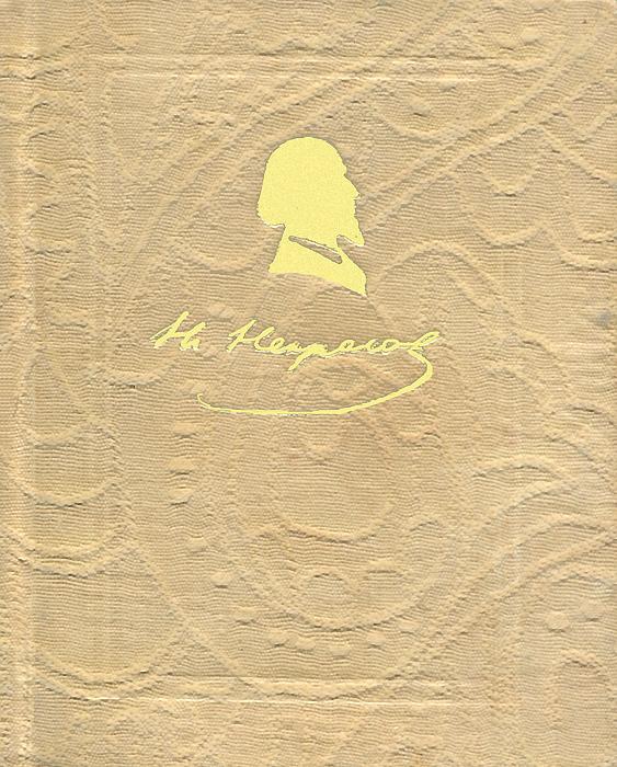 Н. Некрасов Н. Некрасов. Стихотворения и поэмы н некрасов стихотворения и поэмы