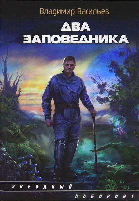 Владимир Васильев Два заповедника цены онлайн