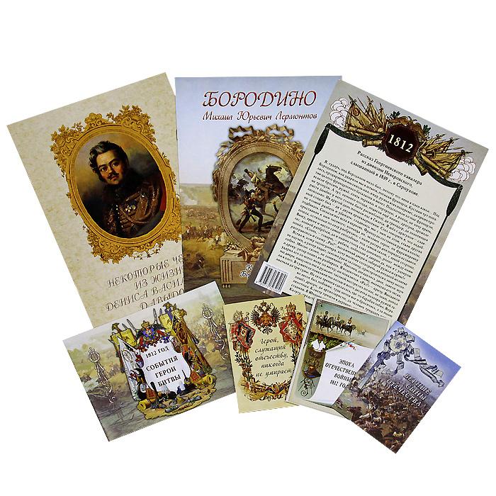 Михаил Лермонтов. 1812 год (комплект из 6 брошюр)