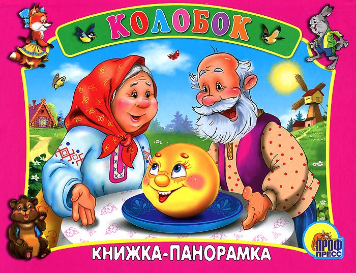 Картинка обложка к сказке колобок