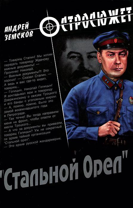"""Книга """"Стальной Орел"""". Андрей Земсков"""