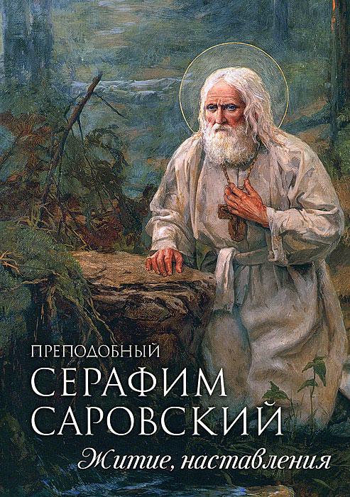 Преподобный Серафим Саровский Житие. Наставления толстиков а серафим саровский