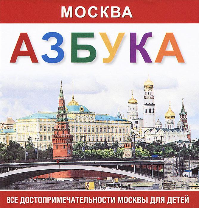 Москва. Азбука. Все достопримечательности Москвы для детей цена