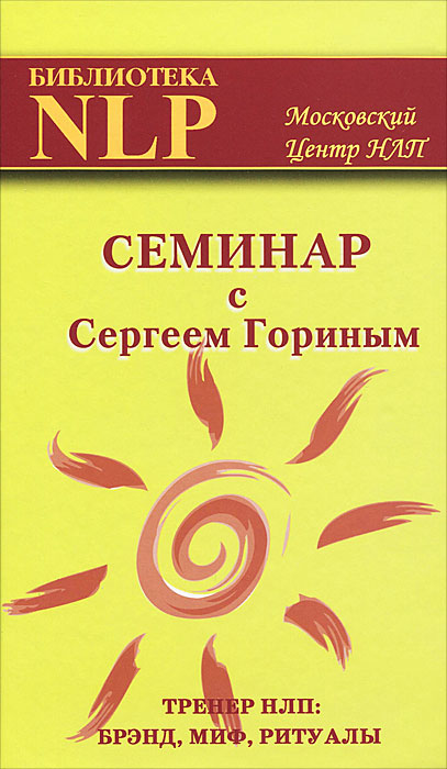 С. А. Горин Семинар с Сергеем Гориным. Тренер НЛП: брэнд, миф, ритуалы