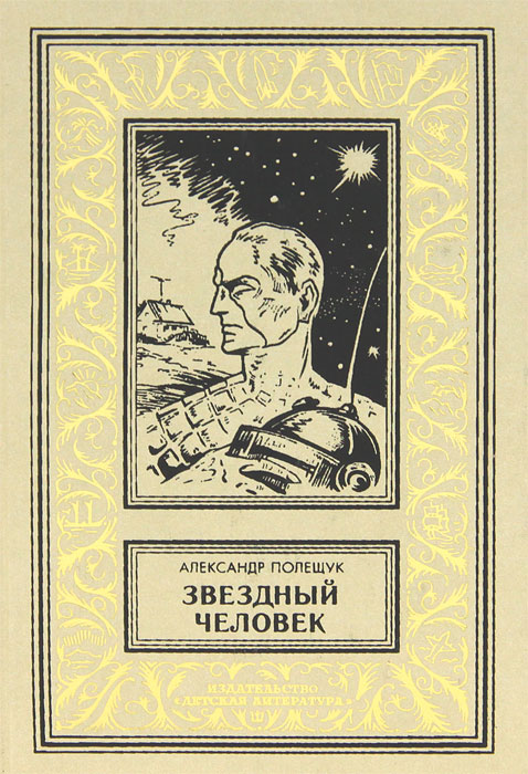 Александр Полещук Звездный человек